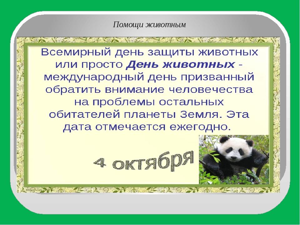 Помощи животным