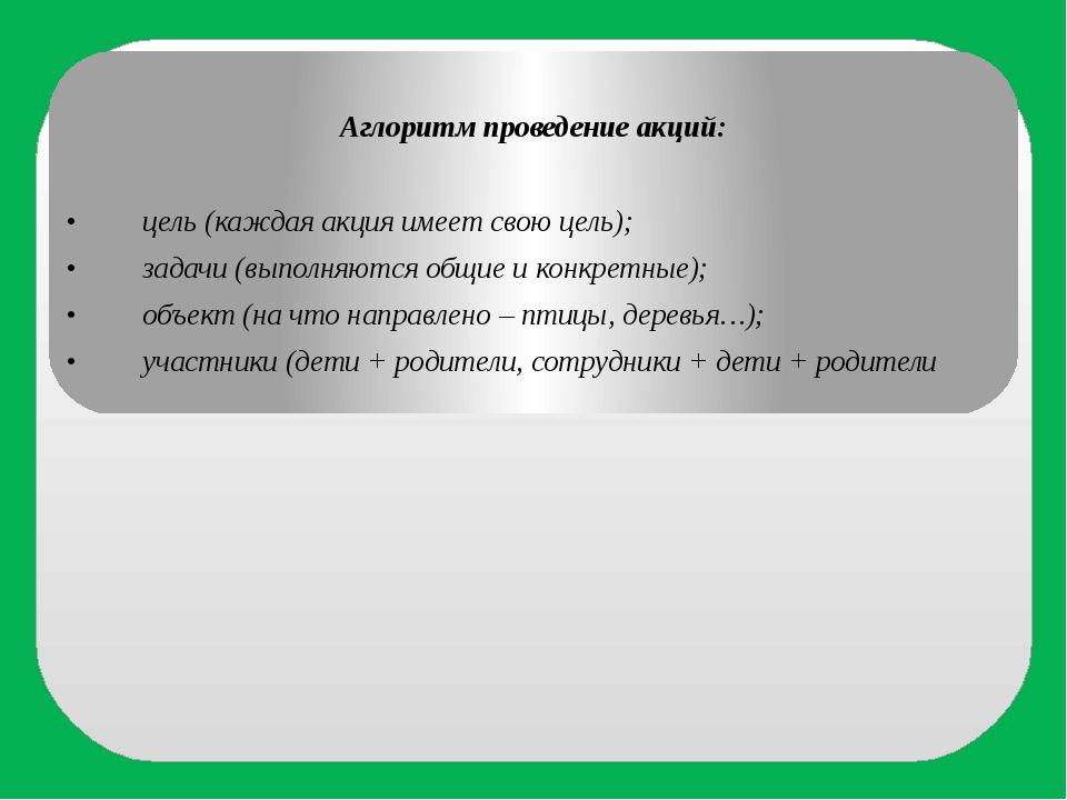 Аглоритм проведение акций: • цель (каждая акция имеет свою цель); •...