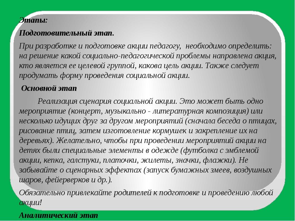 Этапы: Подготовительный этап. При разработке и подготовке акции педагогу, н...