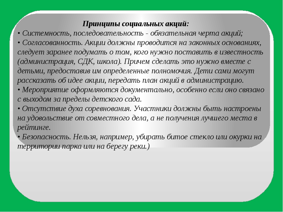 Принципы социальных акций: • Системность, последовательность - обязательная...