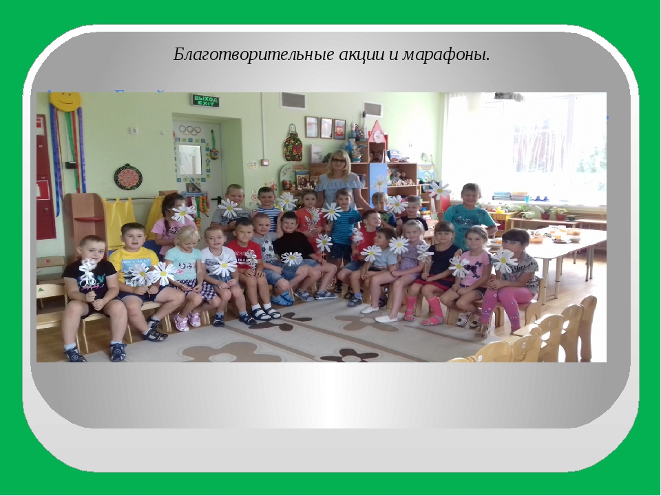 Акция « Белый цветок» - целью акции является оказание помощи детям, страдающи...