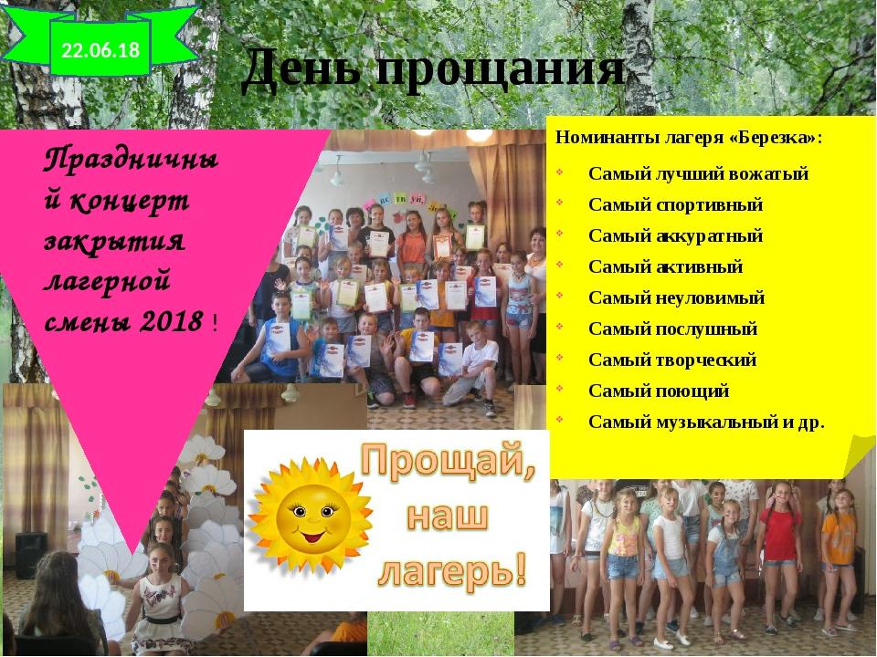 Стихи на прощальный концерт в лагере узи