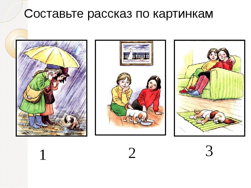 Презентации на составление рассказов по картинкам