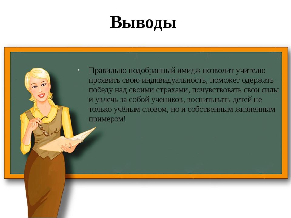 картинки на тему имидж учителя можешь брайтон