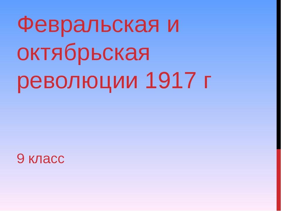 Февральская и октябрьская революции 1917 г 9 класс