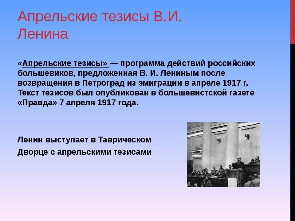 Апрельские тезисы В.И. Ленина «Апрельские тезисы»— программа действийроссий...