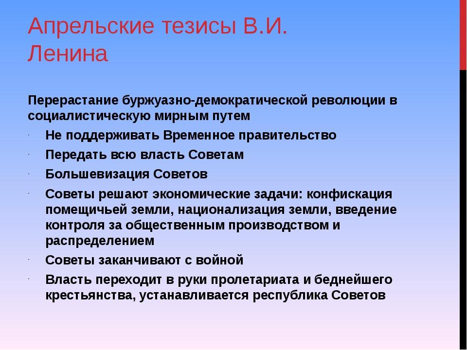 Апрельские тезисы В.И. Ленина Перерастание буржуазно-демократической революци...