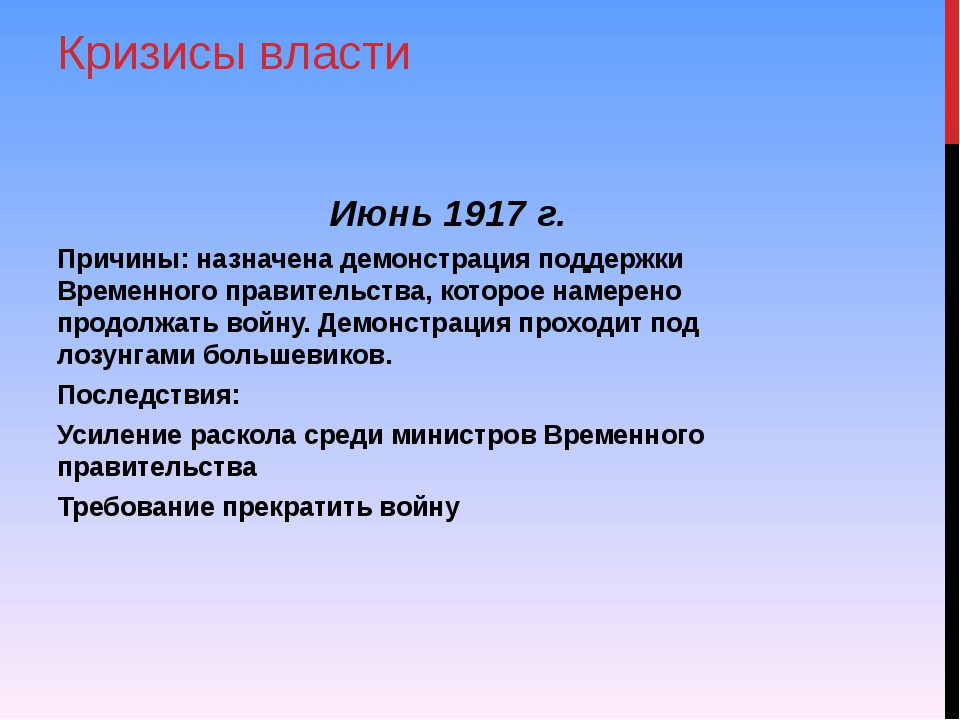 Кризисы власти Июнь 1917 г. Причины: назначена демонстрация поддержки Временн...