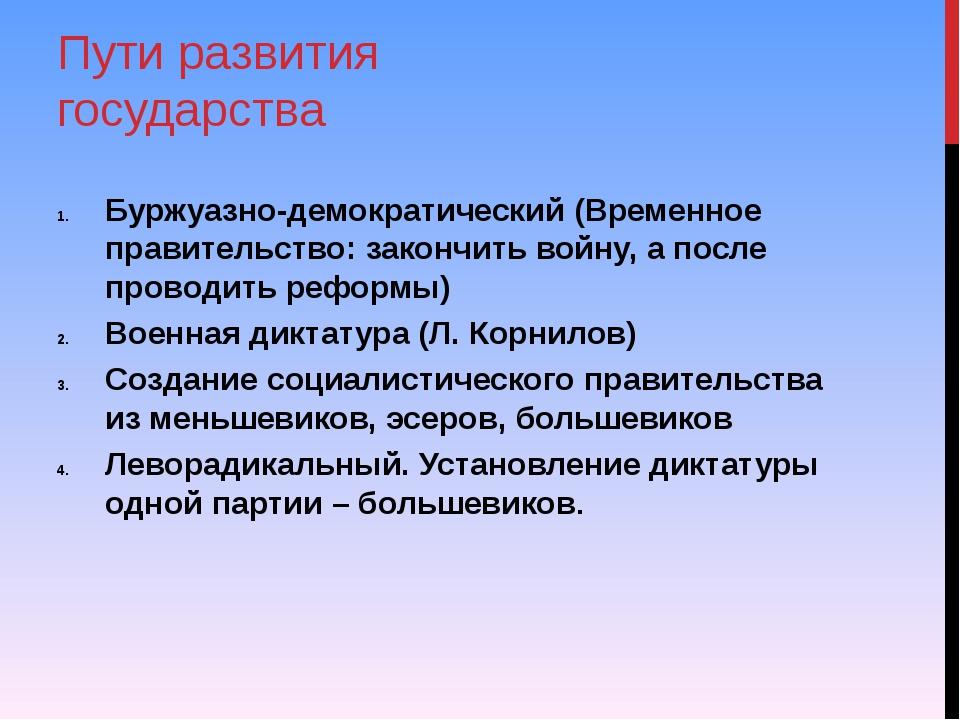 Пути развития государства Буржуазно-демократический (Временное правительство:...