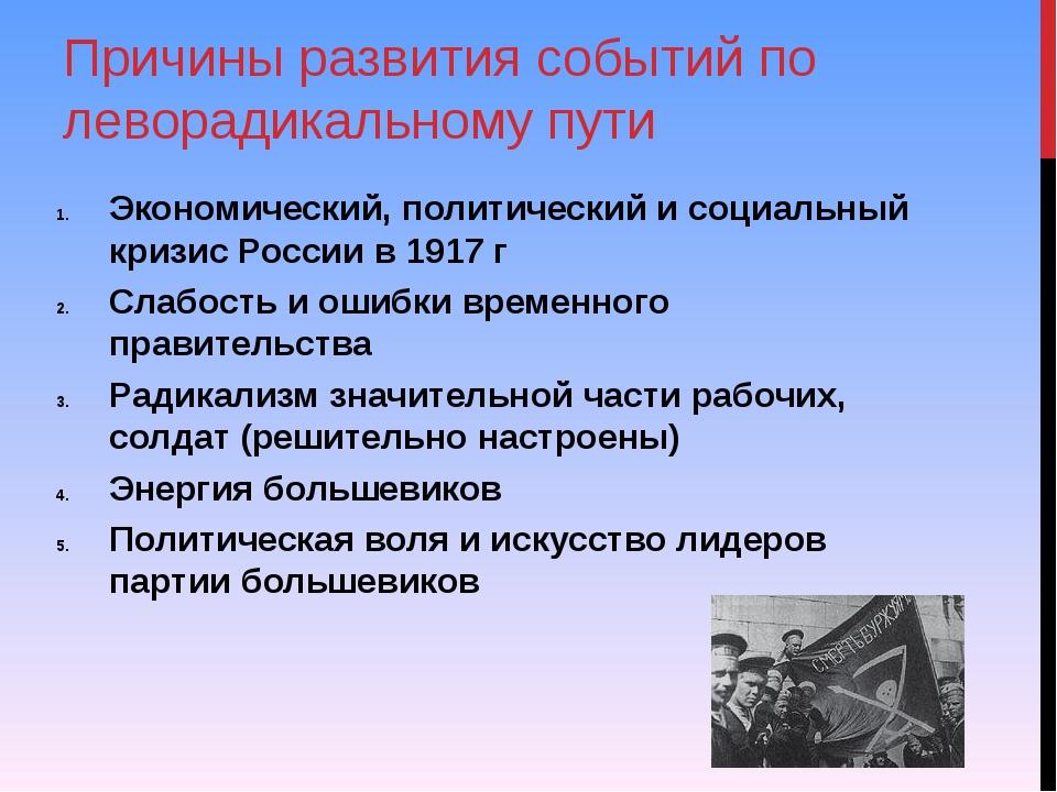Причины развития событий по леворадикальному пути Экономический, политический...