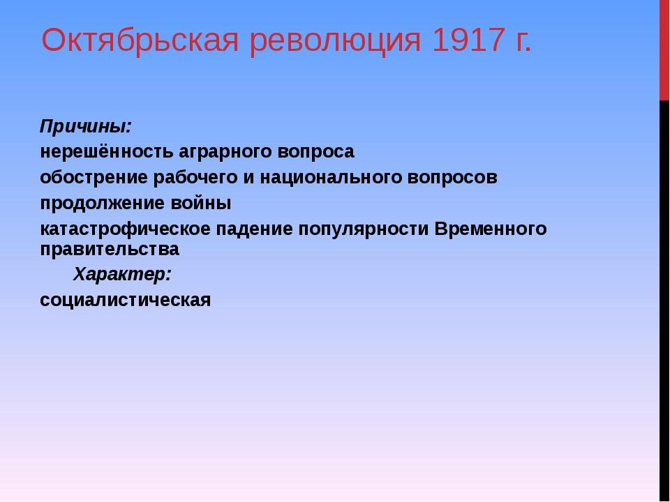 Октябрьская революция 1917 г.  Причины: нерешённость аграрного вопроса обост...