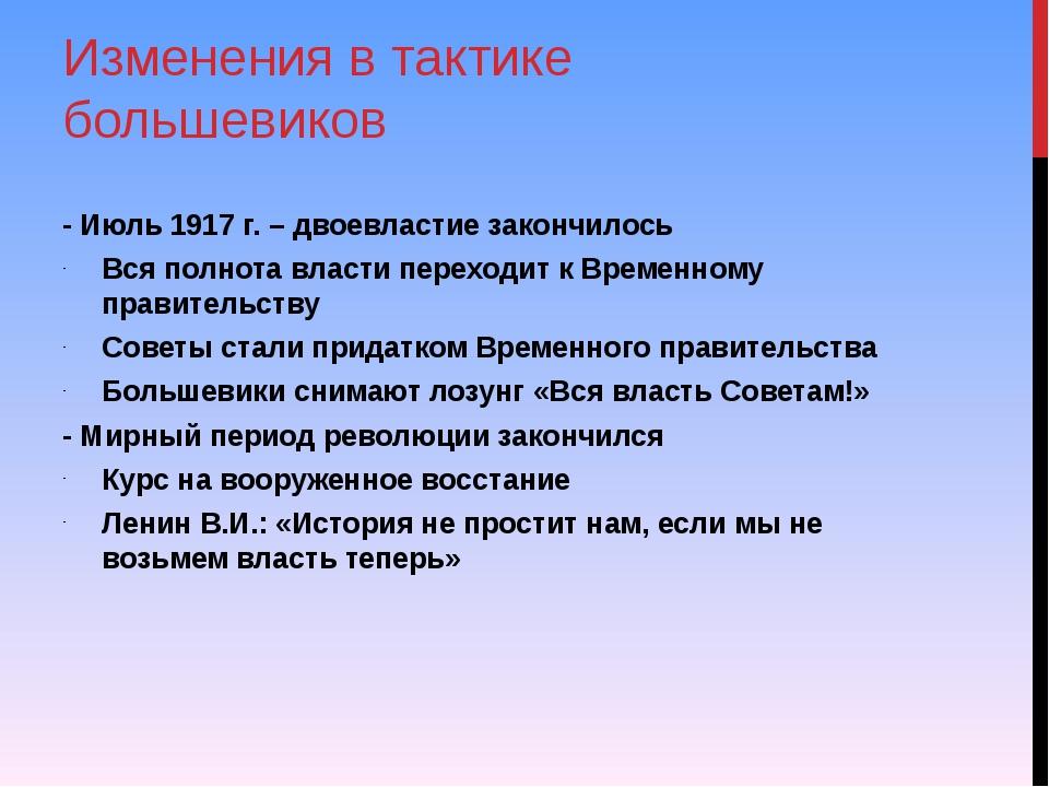 Изменения в тактике большевиков - Июль 1917 г. – двоевластие закончилось Вся...