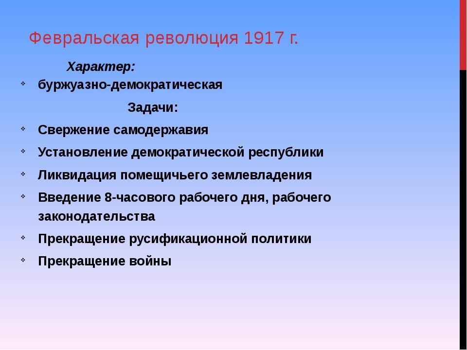 Февральская революция 1917 г. Характер: буржуазно-демократическая Задачи: С...