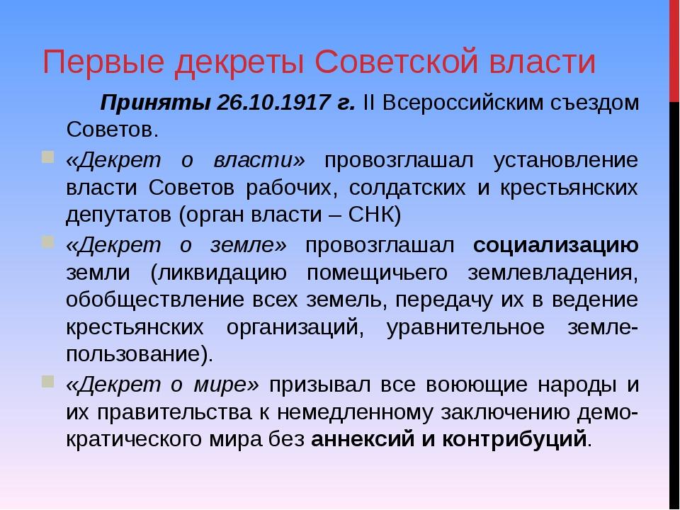 Первые декреты Советской власти Приняты 26.10.1917 г. II Всероссийским съезд...