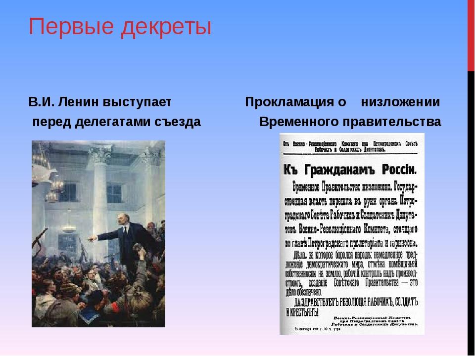 Первые декреты В.И. Ленин выступает Прокламация о низложении перед делегатами...