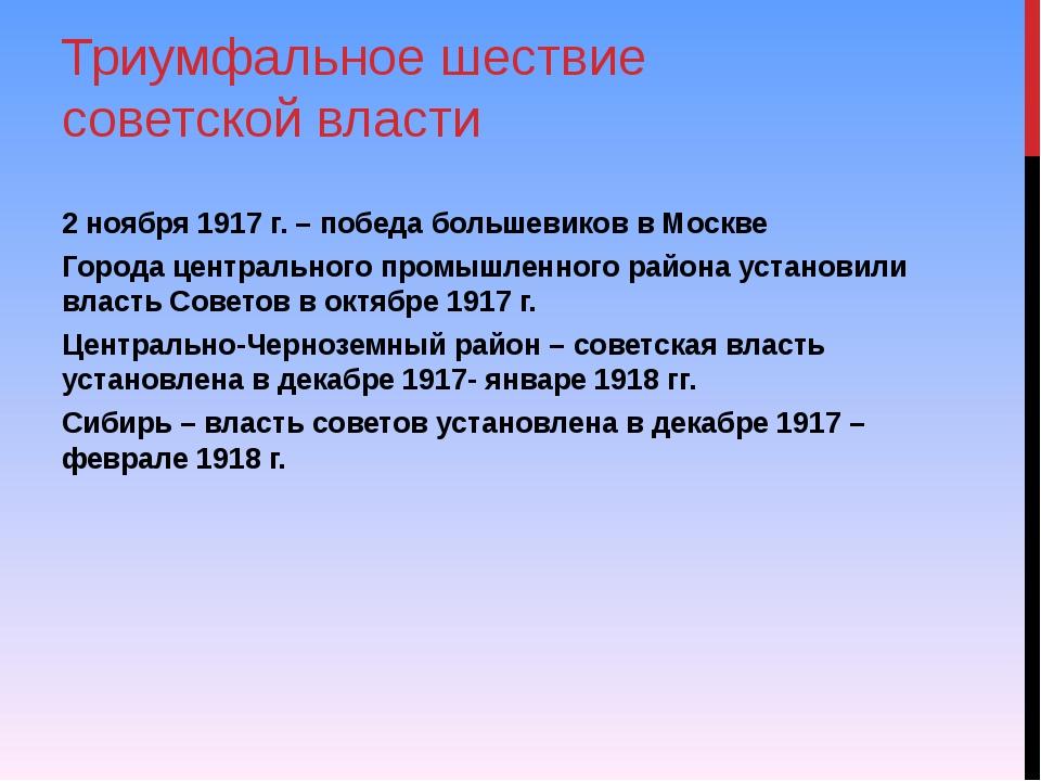 Триумфальное шествие советской власти 2 ноября 1917 г. – победа большевиков в...