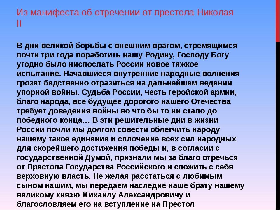 Из манифеста об отречении от престола Николая II В дни великой борьбы с внешн...