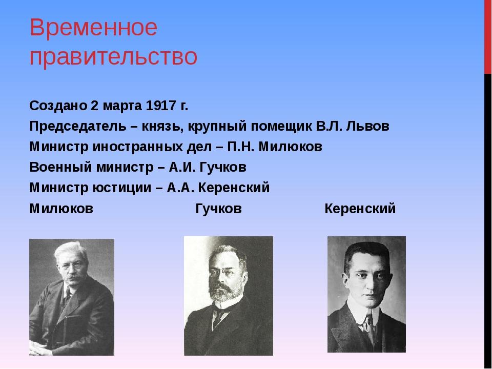 Временное правительство Создано 2 марта 1917 г. Председатель – князь, крупный...