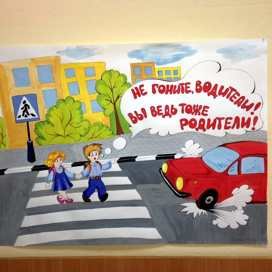 Картинки на тему правила движения для водителей