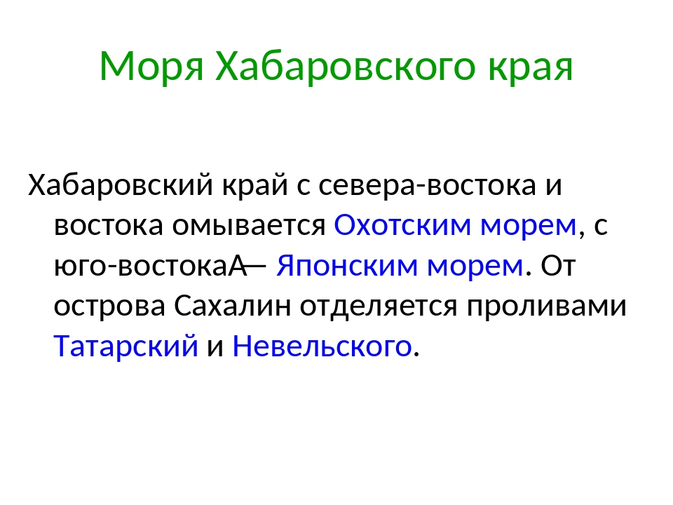 Моря Хабаровского края Хабаровский край с севера-востока и востока омывается...
