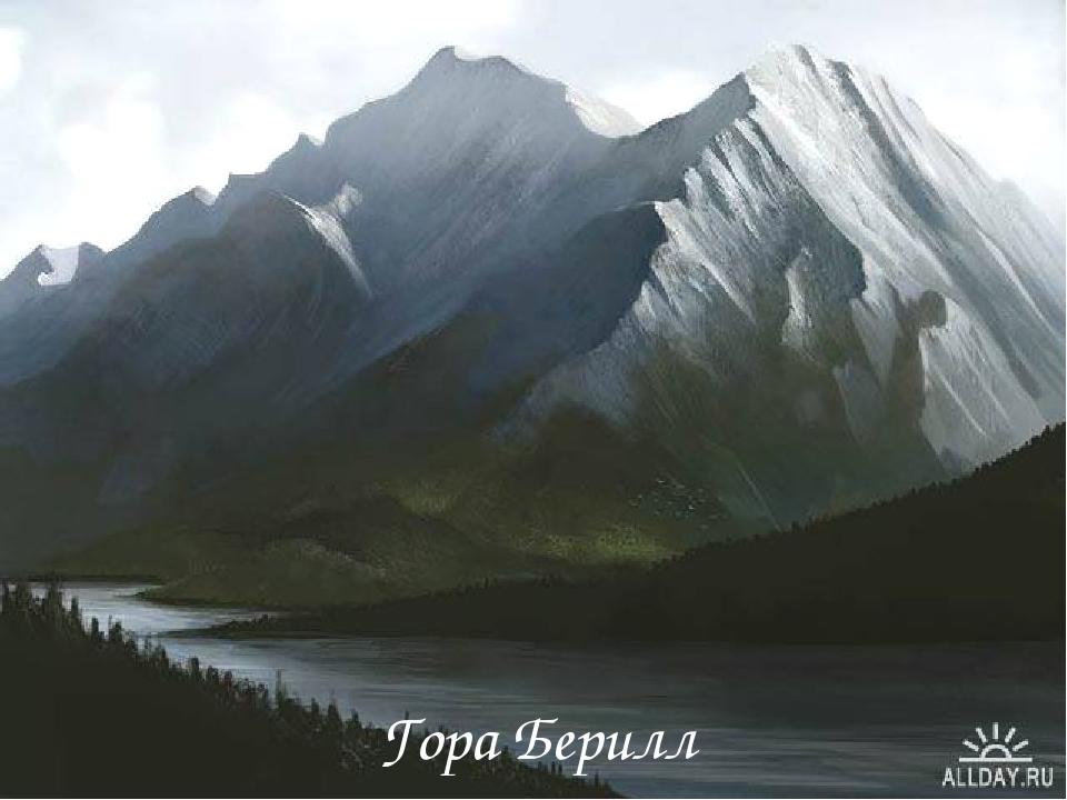 Гора Берилл