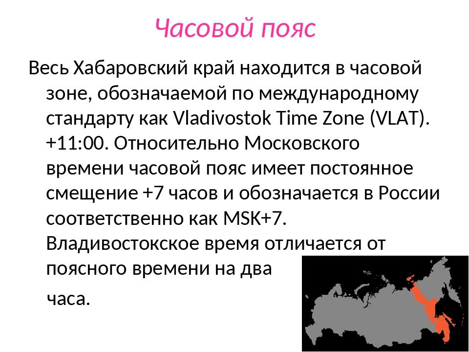 Часовой пояс Весь Хабаровский край находится в часовой зоне, обозначаемой по...