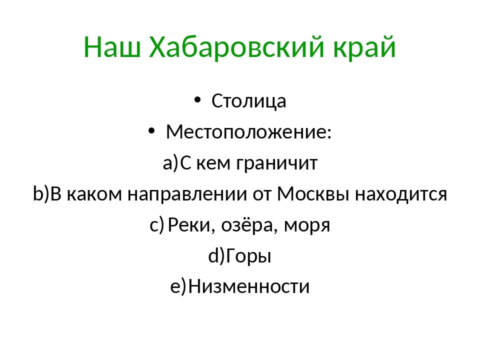 Наш Хабаровский край Столица Местоположение: С кем граничит В каком направлен...