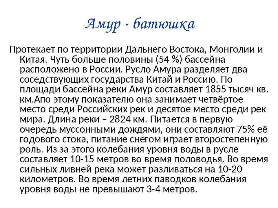 Амур - батюшка Протекает по территории Дальнего Востока, Монголии и Китая. Чу...