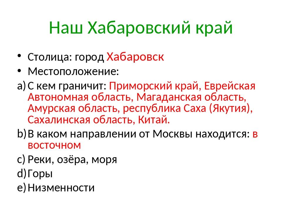 Наш Хабаровский край Столица: город Хабаровск Местоположение: С кем граничит:...