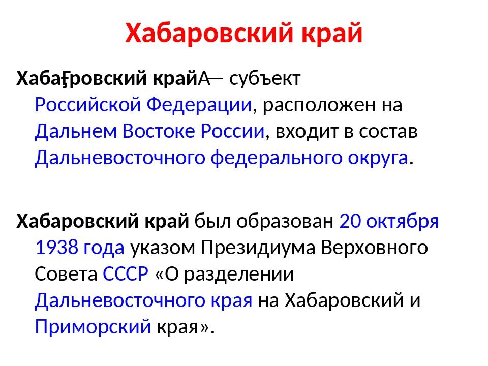 Хабаровский край Хаба́ровский край— субъект Российской Федерации, расположен...