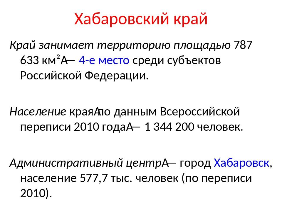 Хабаровский край Край занимает территорию площадью 787 633 км²— 4-е место ср...