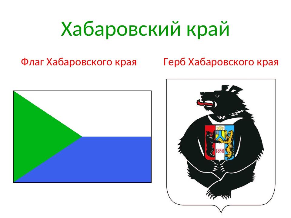 Хабаровский край Флаг Хабаровского края Герб Хабаровского края