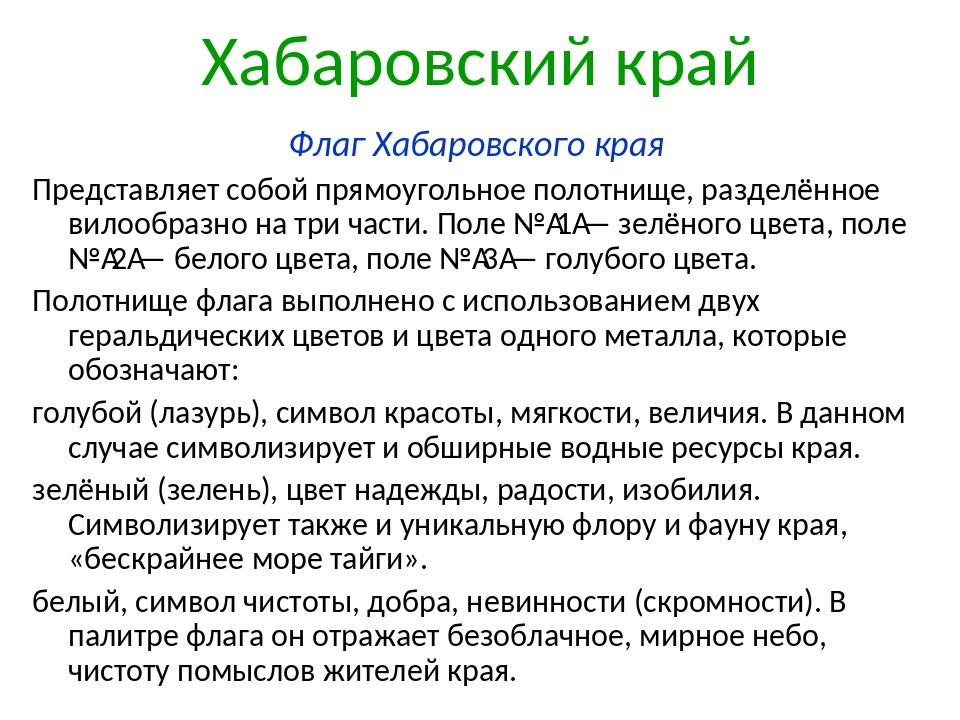 Хабаровский край Флаг Хабаровского края Представляет собой прямоугольное поло...