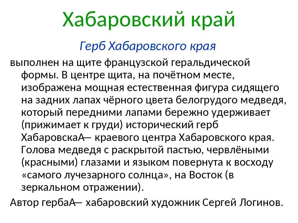 Хабаровский край Герб Хабаровского края выполнен на щите французской геральди...