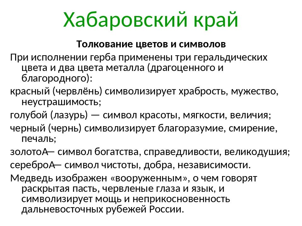 Хабаровский край Толкование цветов и символов При исполнении герба применены...