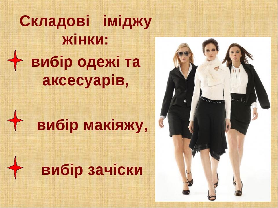Складові іміджу жінки: вибір одежі та аксесуарів, вибір макіяжу, вибір зачіски