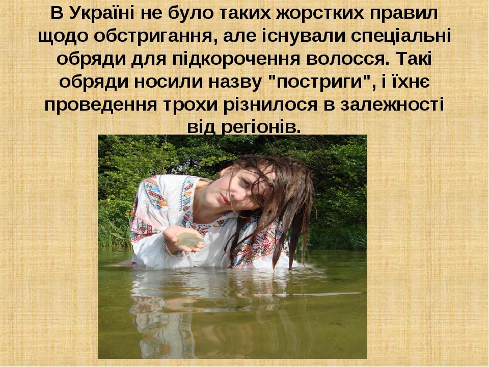 В Україні не було таких жорстких правил щодо обстригання, але існували спеціа...