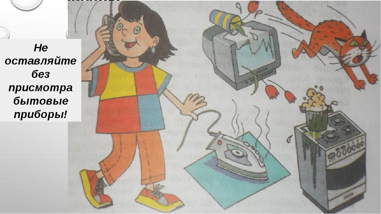 Не оставляйте детей без присмотра картинки чтобы не было пожара