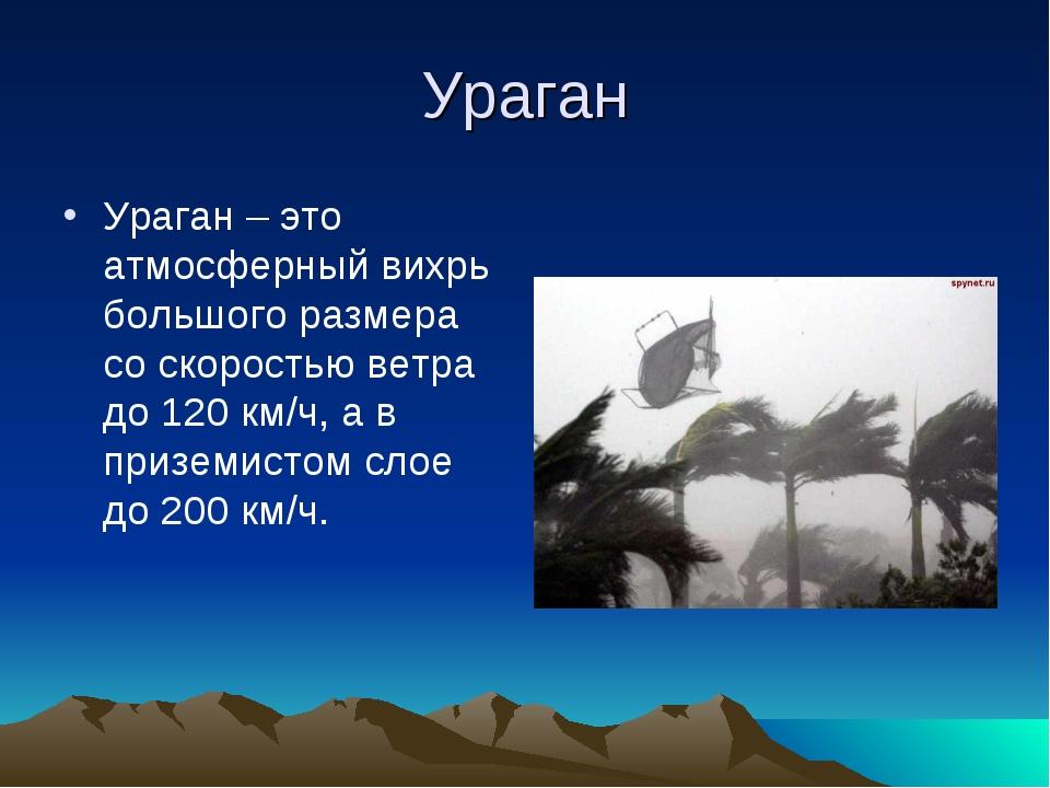Ураган Ураган – это атмосферный вихрь большого размера со скоростью ветра до...