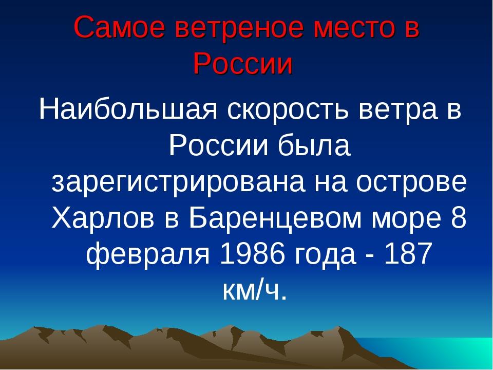 Самое ветреное место в России Наибольшая скорость ветра в России была зарегис...