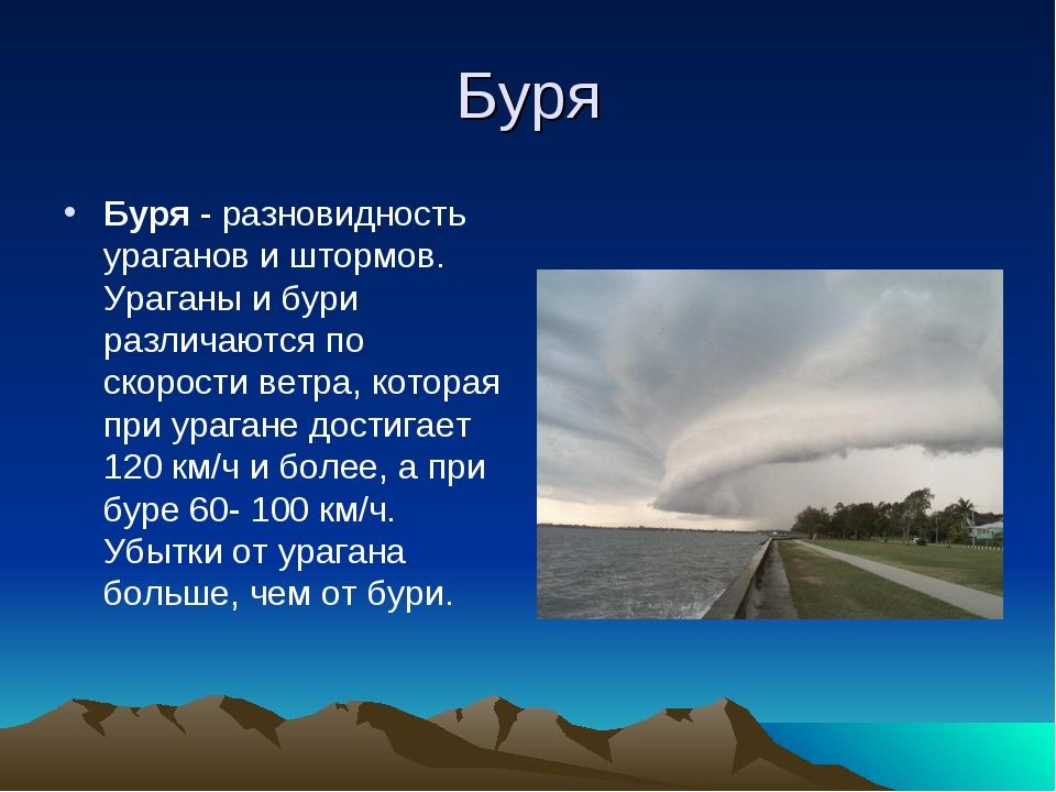 Буря Буря - разновидность ураганов и штормов. Ураганы и бури различаются по с...