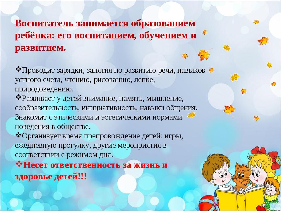 Знакомство С Профессии Воспитатель