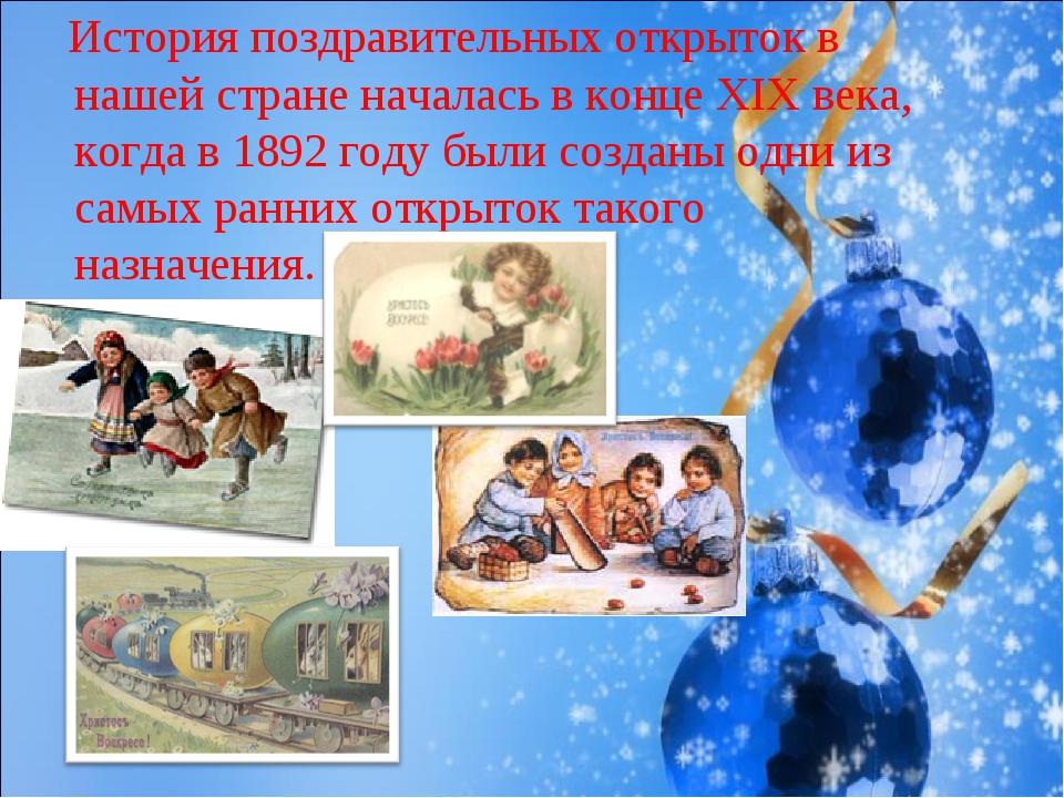 История поздравительных открыток в нашей стране началась в конце XIX века, к...