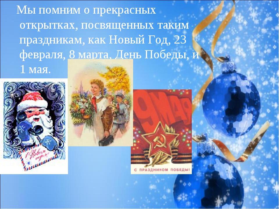 Мы помним о прекрасных открытках, посвященных таким праздникам, как Новый Го...