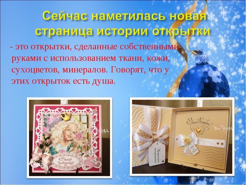 - это открытки, сделанные собственными руками с использованием ткани, кожи,...