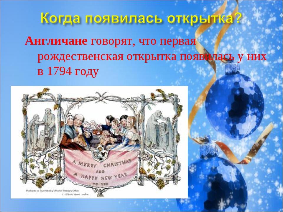 Англичане говорят, что первая рождественская открытка появилась у них в 1794...