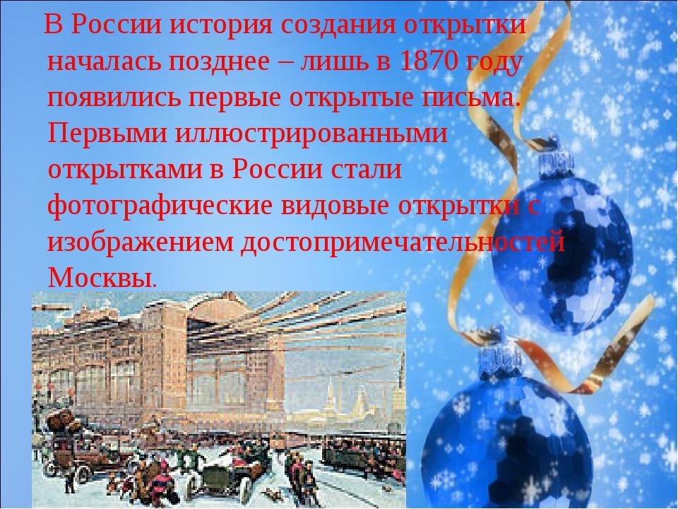 В России история создания открытки началась позднее – лишь в 1870 году появи...