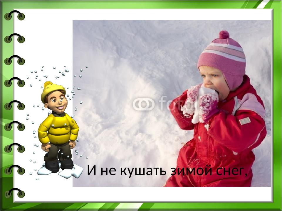 И не кушать зимой снег,