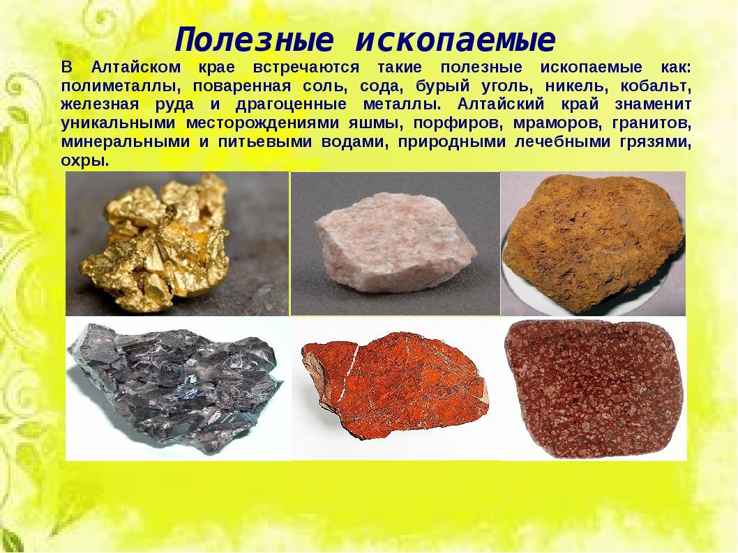 полезные ископаемые алтайского края фото рака