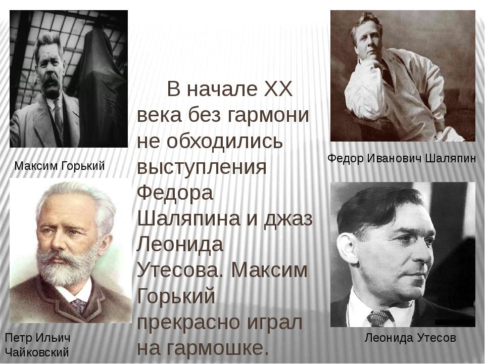 В начале ХХ века без гармони не обходились выступления Федора Шаляпина и джа...